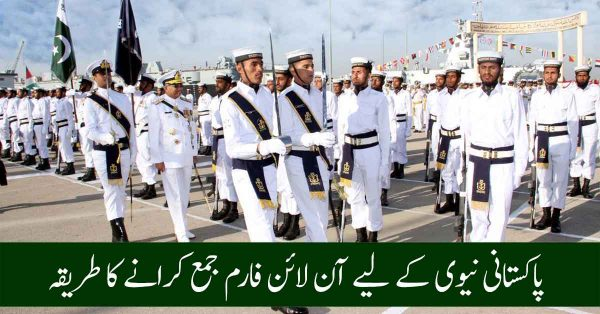 Join Pak Navy as Civilian Registration Online Process 2021
