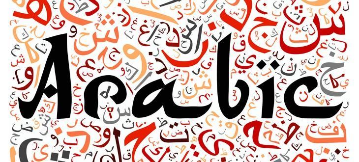 Arabic Language Programs Jobs Career in Pakistan Degrees Subjects