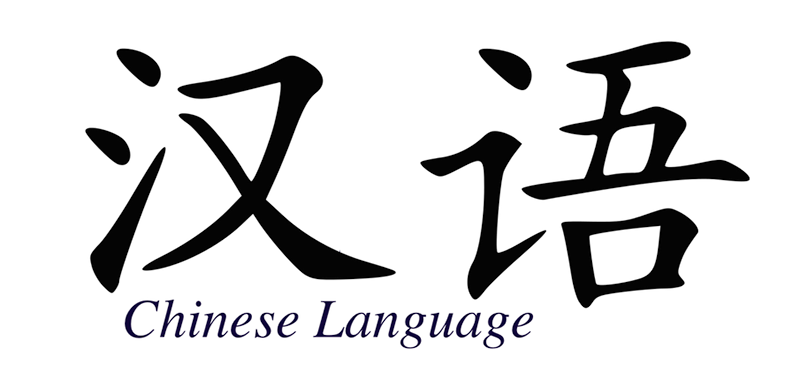 Chinese Language Programs Jobs Career in Pakistan Degrees Subjects Literature