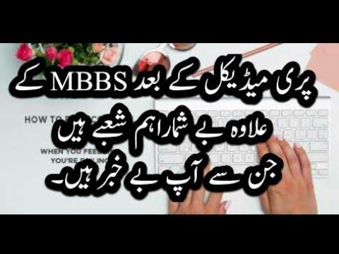 F.Sc Pre Medical Degree Career Scope in Pakistan
